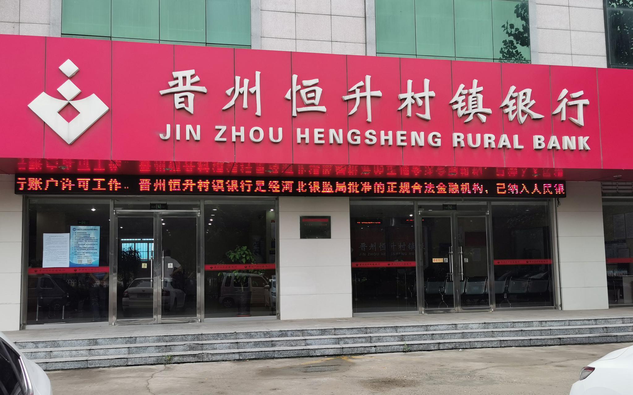 9月25日,晋州市内的恒升银行总部仍在营业。新京报记者 李英强 摄