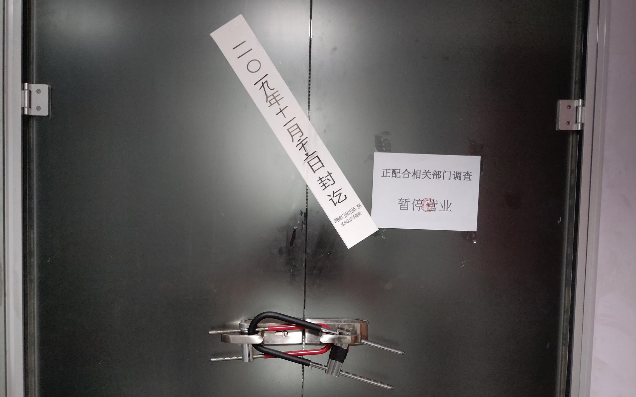 11月24日,喝风辟谷公司大门紧闭,贴着封条。新京报记者 海阳 摄