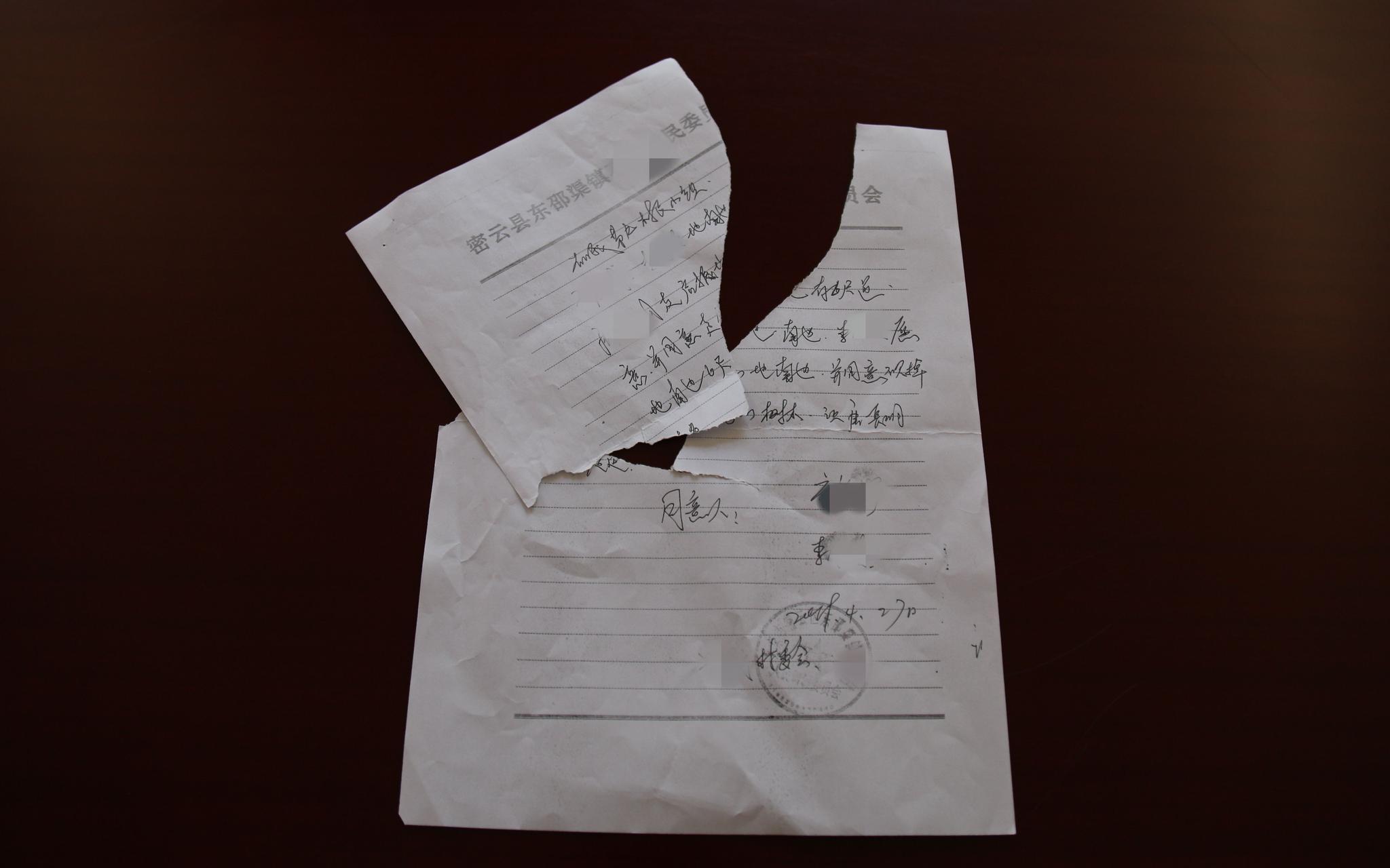 被告撕毁证据材料。法院供图