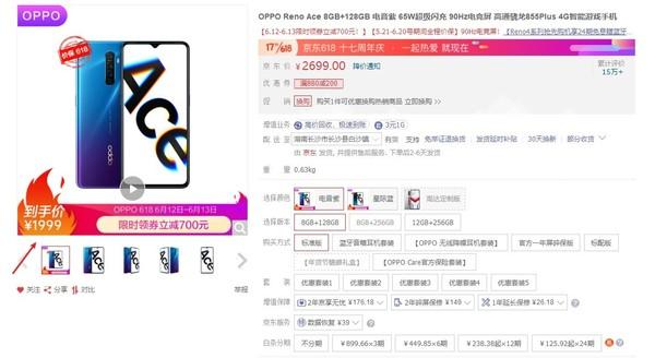 OPPO发布OPPO Reno Ace手机 搭载骁龙855 Plus移动平台