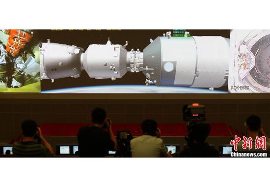 资料图:天宫一号目标飞行器与神舟十号飞船成功实现自动交会对接。 中新社发 孙阳 摄
