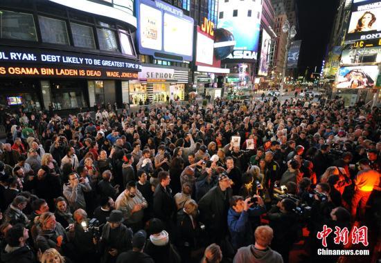 资料图:2011年,美国宣布击毙本·拉登后,许多美国民众已高举国旗聚集到时代广场附近,他们高呼口号,庆祝拉登之死。