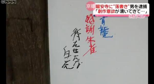 嫌疑人写下的字迹(日本电视台)