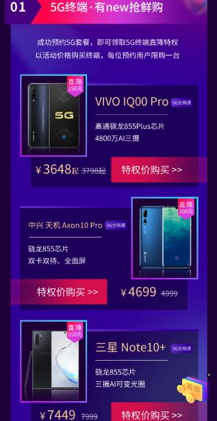 三大运营商近期将正式上市各自的5G套餐 中国电信预约已启动