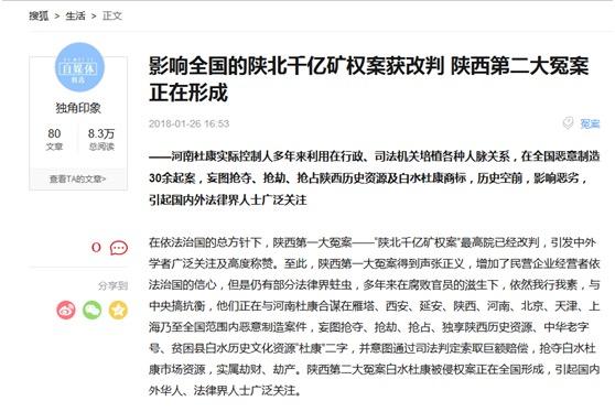 陕西杜康董事长被判损害商业信誉罪 不满商标案败诉