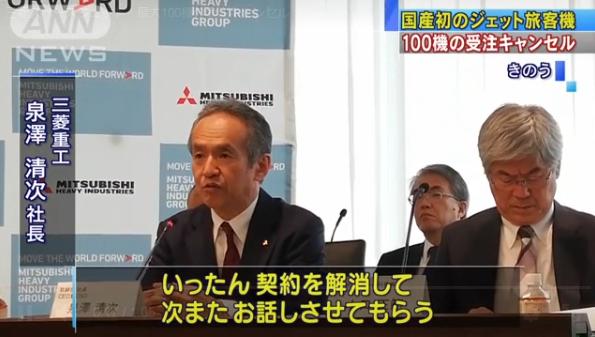 泉泽社长10月31日宣布了取消订单的消息(朝日电视台)