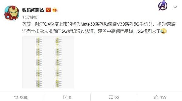 华为十几款5G中高端手机已经入网,5G手机机海战...