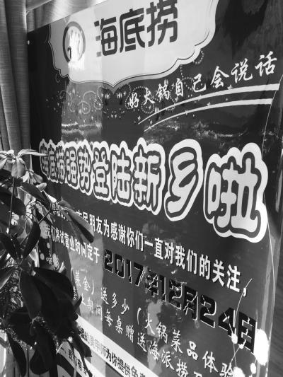 """新乡""""海底捞""""店内的广告宣传标语。"""