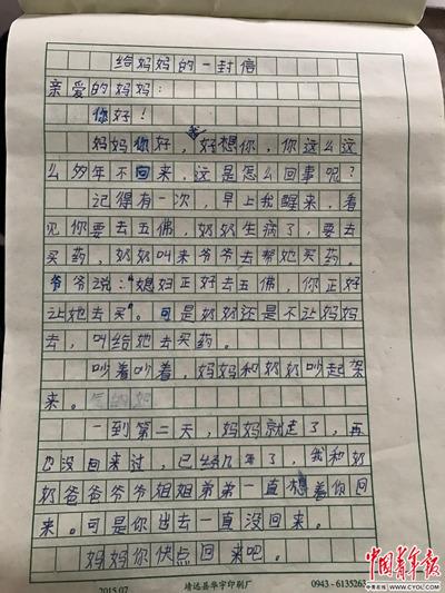 陈筝的作文《给妈妈的一封信》。中国青年报·中青在线记者孙庆玲/摄
