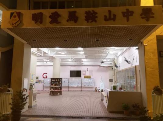明爱马鞍山中学 (来源:香港《头条日报》)