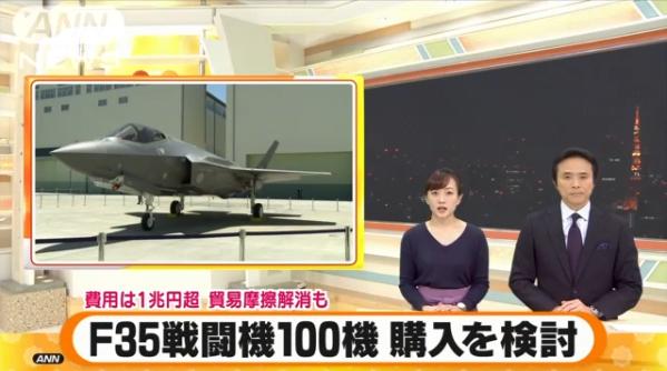 日媒报道日本将购入F35战斗机(朝日电视台)