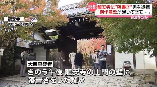 嫌疑人在山门墙壁上写字(日本电视台)
