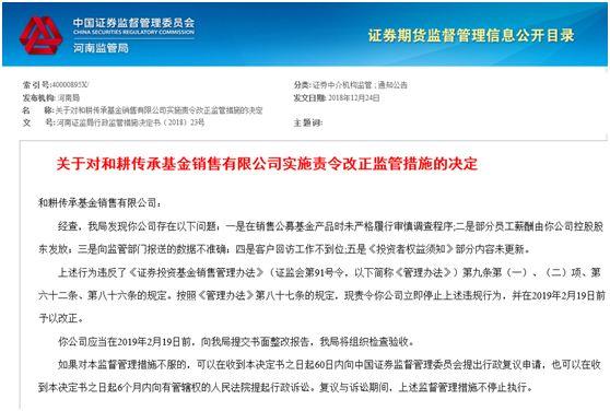 周鸿祎360金服旗下基金销售违规 刚被证监局责令整改