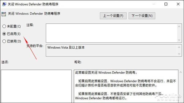 """↑↑↑将该项竖立为""""已启用""""即可关闭Windows Defender"""