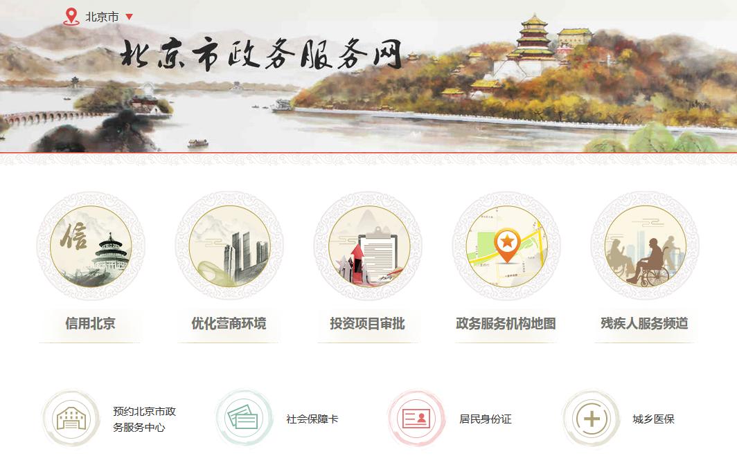 北京市政务服务网首页截图