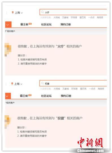 """""""权健""""相关营业类搜索已全面""""下线""""。 康玉湛 摄"""