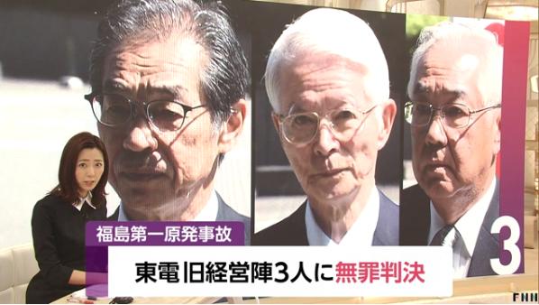 日本电视台报道东电3名前高管被判无罪(富士电视台)