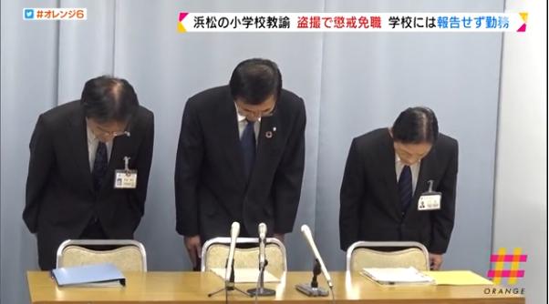 滨松教委主任等人为未能及时发现偷拍教师被捕道歉(静冈放送)
