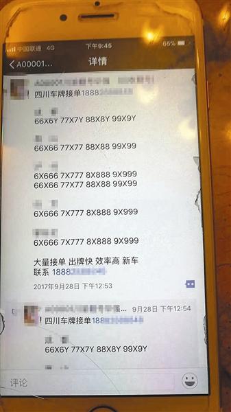 犯罪团伙的卖号信息