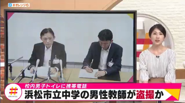 有关在校内偷拍女厕所教师被免职的相关报道(静冈放送)