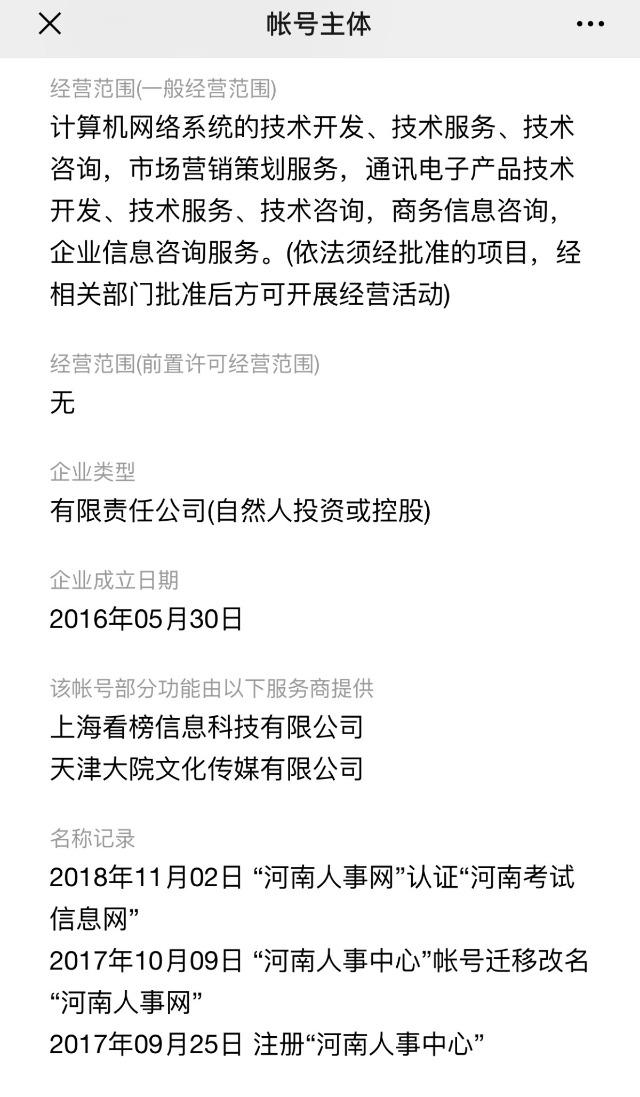 女患者发帖称港大深圳医院男医生发淫秽照,院方:医生已停职