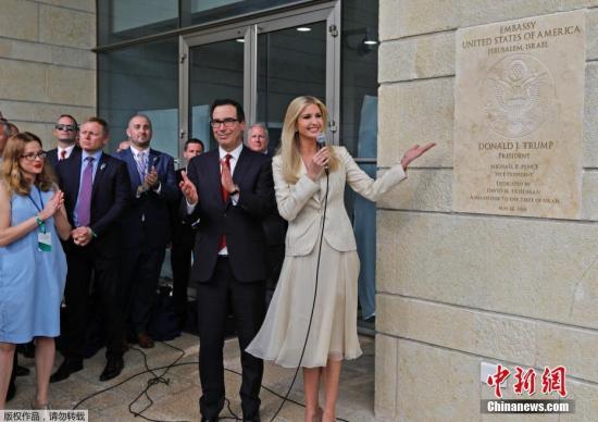 当地时间5月14日,美国驻耶路撒冷使馆举行开馆仪式。美国副国务卿沙利文率领美方代表团出席了仪式,其中还包括特朗普的女儿伊万卡和她的丈夫杰拉德·库什纳,以及财政部长史蒂文·姆努钦。报道称,开馆仪式约有800位嘉宾出席。