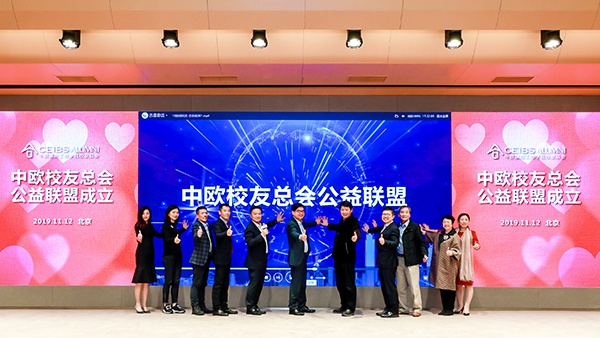 中国发布丨中欧校友公益联盟成立 著名经济学家吴敬琏任顾问