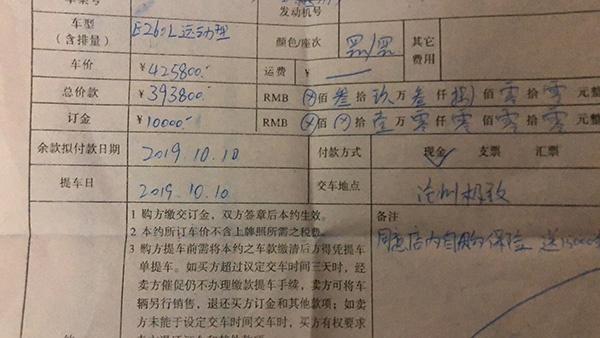 王先生提供的订金单,缴纳订金10000元。受访者 供图