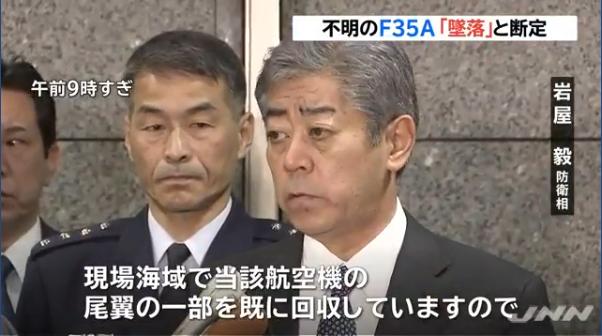岩屋毅回答记者提问(日本电视台)