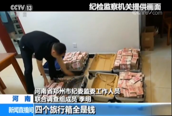 网站公告:公安局长充当赌场保护伞:贿款装满四个旅行箱