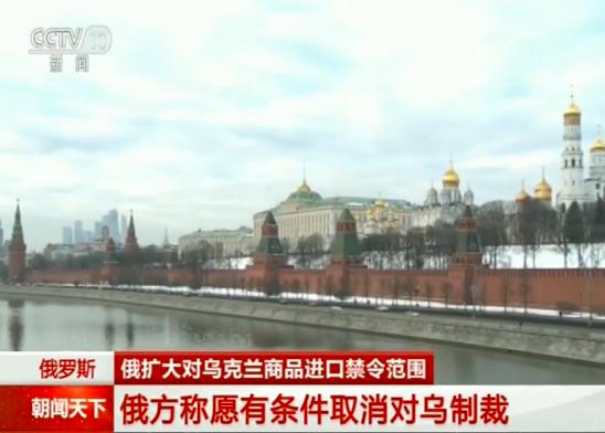 俄罗斯宣布扩大针对乌克兰商品的进口禁令清单