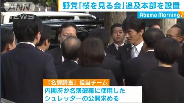 双方在内阁府门口对峙(朝日电视台)