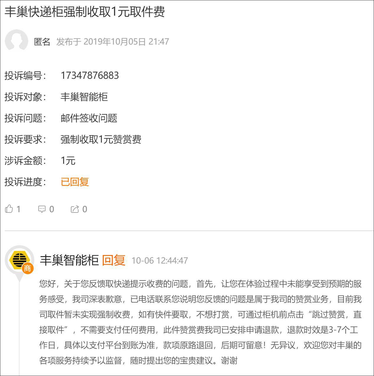"""西四包子铺再招""""李鬼""""真假未定 成网红后商标存争议"""