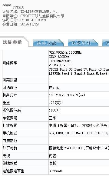 OPPO Reno3疑似通过认证 采用后置四摄+8GB内存