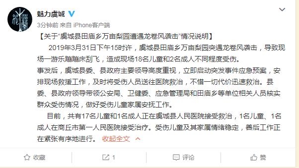 河南虞城县遭遇龙卷风袭击 18儿