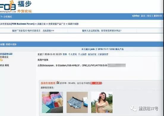 """2019年1月2日,""""福步外贸论坛""""上照样有人出售U47700 等已被列管的新精神活性类物质替代品。  网络截图"""