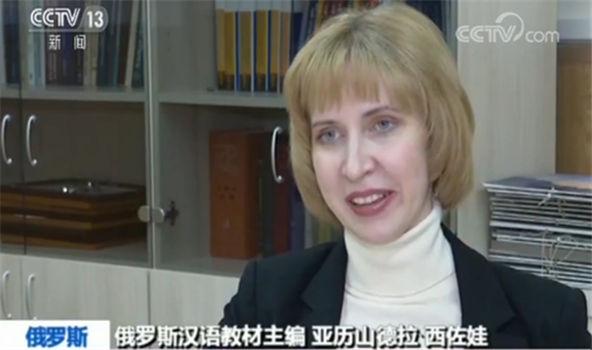 俄罗斯汉语教材主编亚历山德拉·西佐娃