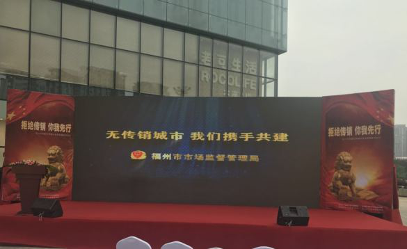 """""""拒�^�麂N 你我先行"""" 中�}科技�⑴c福州市""""�o�麂N城市""""主�}活��"""
