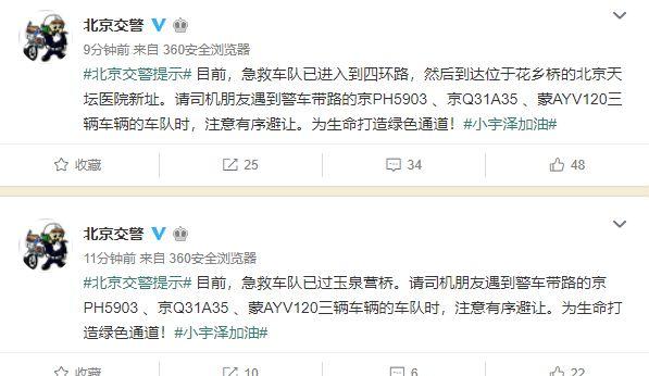 网站公告:重伤学生转运北京天坛医院_进京后全程只用78分钟