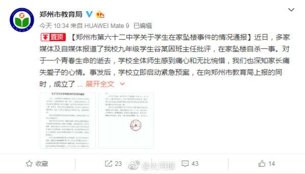 郑州市第六十二中学发布的通报。 截屏图