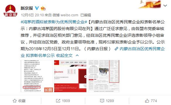▲图片来自新京报微博截图。