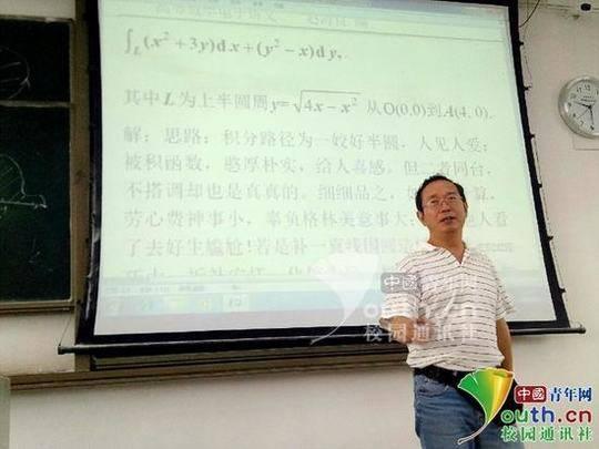 """趙海良高數課堂上的""""甄嬛體""""教學。受訪者供圖"""