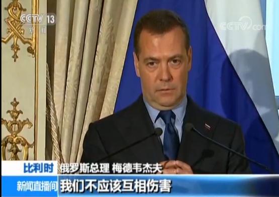 俄总理:欧盟因制裁俄罗斯损失千亿欧元
