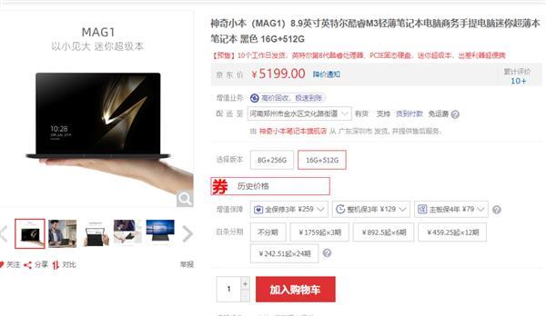 MAG1 8.9寸迷你笔记本搭载酷睿M3-8100Y处理器,售价超五千