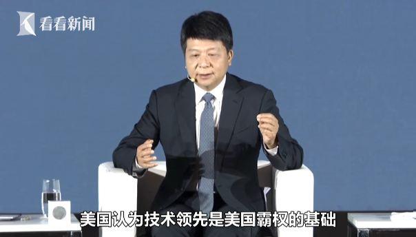 摩天娛樂:輪值摩天娛樂董事長郭平打擊華為是圖片