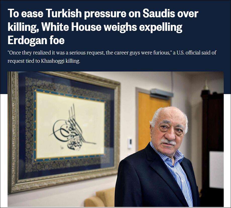 【蜗牛棋牌】土耳其外长:白宫同意引渡居伦 FBI已逮捕其支持者