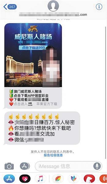苹果用户收到的iMessage短信。