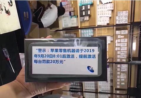 新款手机在9月20日才会正式发售。
