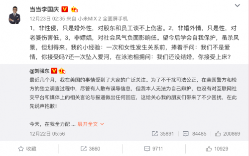 李国庆评论刘强东明尼苏达事件