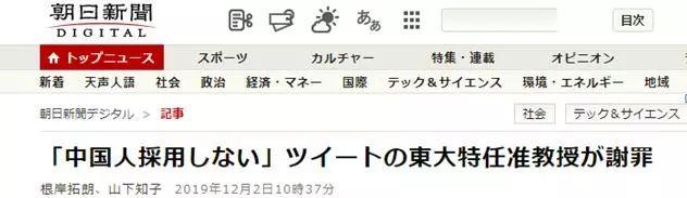 《朝日新闻》报道截图